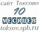 Сайту Токсово - 10 месяцев !!!
