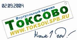 Сайту Токсово - 1 год !