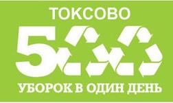 В воскресенье прошли уборки мусора на берегах Токсовских озер (15 мая 2011 г.)