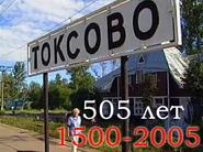 505 лет поселку Токсово !