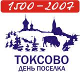 |1500 - 2007| 507 лет с первого упоминания Токсово в письменных источниках (© www.toksov.spb.ru)