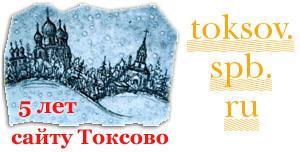 2 сентября 2008 года. Сайту Токсово - 5 лет ! (www.toksov.spb.ru)