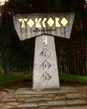 В последнее воскресенье июля состоится празднование Дня Токсово, начало в 14.00 (июль 2013)