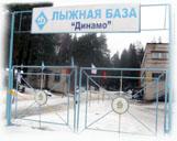 Токсово, лыжная база «Динамо»