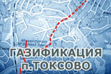 Газификация поселка Токсово (1 этап)