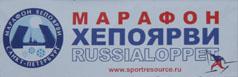 Традиционная Лыжня Хепоярви – новый этап RussiaLoppet (Токсово, 07.02.2009 г.) (© www.toksov.spb.ru)