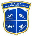 Осенью 1947 года в Токсово начала работать «Кавголовская» спортивная школа (1947-2007)