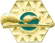 Прекратила своё существование Кавголовская спортшкола, основанная в 1947 году (лето 2011)