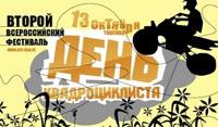 Второй всероссийский фестиваль «День Квадроциклиста» в Токсово (13 октября 2007 года, 10:00 - 19:00)