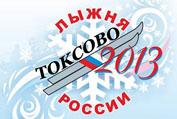 Токсово принимает массовые лыжные соревнования в последний месяц зимы 2012/13