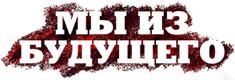 С 18 февраля 2010 года в кинотеатрах страны начнется показ х/ф «Мы из будущего – 2», съемки которого проходили в Токсово
