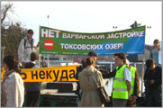 Митинг «Спасем Карельский перешеек», транспарант токсовской группы (© www.toksov.spb.ru) ---> подробнее...