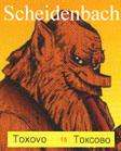 Музыка Токсово: группа «Scheidenbach» (2007 г.)