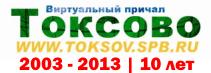 Сайту Токсово (www.toksov.spb.ru) - 10 лет ! (2 сентября 2013 года)