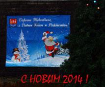 С НОВЫМ 2014-м ГОДОМ, ТОКСОВО !