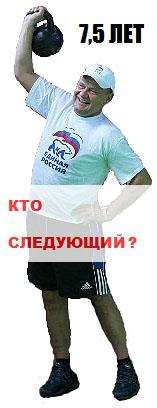 Глава МО «Токсовское городское поселение» Василий Пахомов приговорен к 7,5 годам строгого режима (© www.toksov.spb.ru)