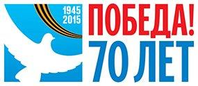 Токсово вместе со всей страной отмечает 70-летие Великой Победы! (май 2015)