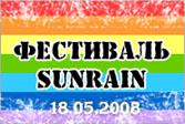 Музыкальный фестиваль SunRain (Санрейн) в Токсово (18.05.2008)