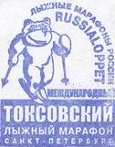 Токсовский международный лыжный марафон 2005