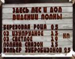 Изумрудное озеро в кольце блокады ! Правительство Ленинградской области пошло против требований населения и тайком сдало лес вокруг озера в аренду на 49 лет (© www.toksov.spb.ru)