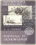 Д.Л.Спивак. Метафизика Петербурга: Начала и основания.