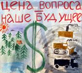 В конце сентября в центре Петербурга состоится митинг за сохранение природы Токсово (© www.toksov.spb.ru)