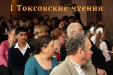 Состоялись I Токсовские чтения, посвященные поэзии (17 апреля 2015) © www.toksov.spb.ru
