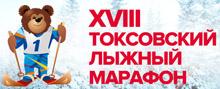 В Токсово пройдут лыжные марафоны; объявлен конкурс на замещение должности главы администрации МО Токсовское городское поселение (февраль 2016)