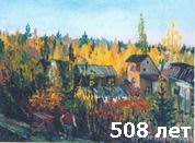 26 июля 2008 г. (суббота) - празднование 508-летия поселка Токсово в парке « Березовая роща »