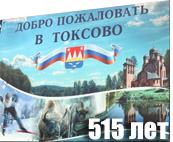 Токсово отмечает 515 лет ! (июль 2015) © www.toksov.spb.ru
