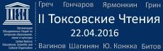 22 апреля 2016 года в Токсовском центре образования пройдут Вторые Токсовские Чтения (апрель 2016) © www.toksov.spb.ru