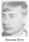 Известные люди в Токсово: Владимир Путин