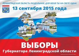 13 сентября 2015 года Токсово будет выбирать губернатора Ленинградской области, честность выборов вызывает большие сомнения