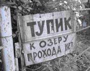 Жители улицы Туристов в Токсово борются против перекрытия прохода к озеру Хепоярви (© www.toksov.spb.ru)