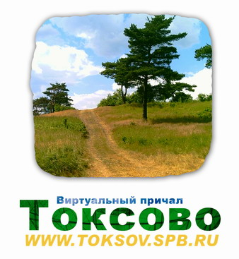 ���� �� ���� ������� ������� (Enter to Toksovo site)